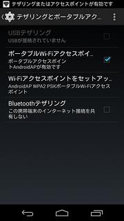 Nexus5 テザリング
