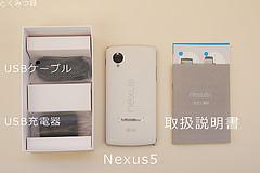 Nexus5 付属品