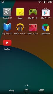 Nexus5 アプリ(初期状態)