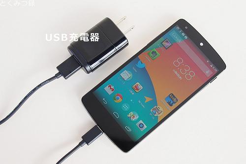 Nexus 5 充電器