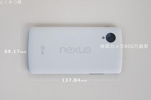 Nexus 5 背面