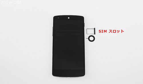 Nexus5 SIMスロット