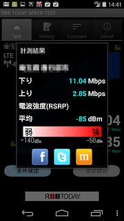 Nexus5 「OCNモバイルONE」 LTE速度