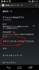 Nexus5 テザリング設定