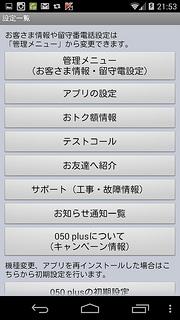 Nexus5 050Plus(通話サービス