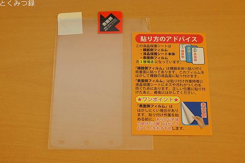 中身 光沢タイプ 液晶保護シート 『Crystal Shield Google Nexus 5』(液晶保護フィルム)