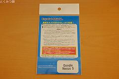 パッケージ裏 光沢タイプ 液晶保護シート 『Crystal Shield Google Nexus 5』(液晶保護フィルム)