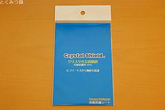 パッケージ 光沢タイプ 液晶保護シート 『Crystal Shield Google Nexus 5』(液晶保護フィルム)