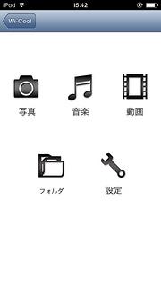 LHR-DS05WU3Rシリーズ アプリ画面 Wi-cool