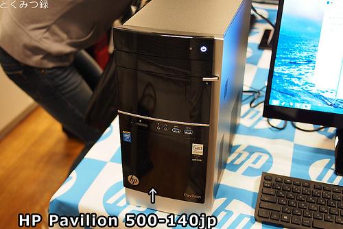 HP Pavilion 500-140jp