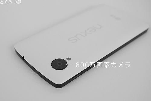 Nexus5 背面カメラ