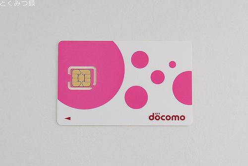 【OCN モバイル ONE】SMS対応SIMカード