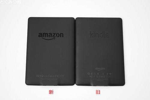 旧型Wi-Fiモデルとの比較 Kindle Paperwhite 3G