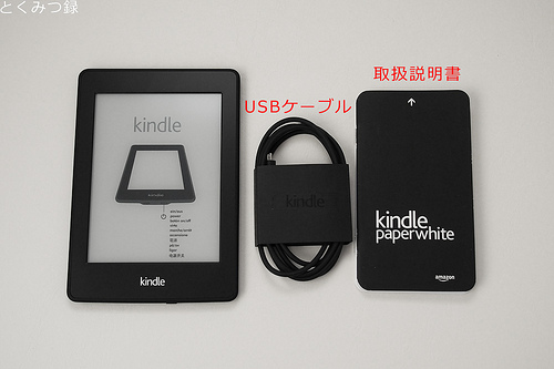 付属品 Kindle Paperwhite 3G