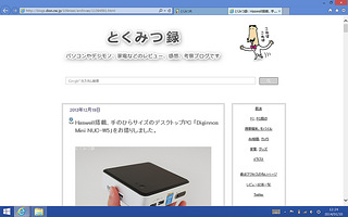 Dell Venue 8 Pro Windows 8.1 HDタブレット