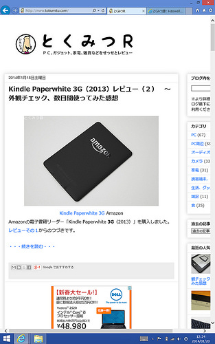 縦表示Dell Venue 8 Pro Windows 8.1 HDタブレット