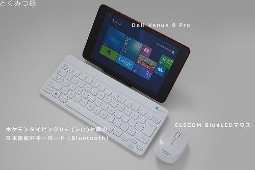Dell Venue 8 Pro  Bluetoothキーボードとマウス