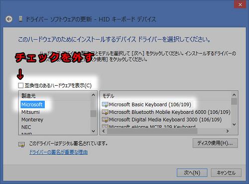 >Windows8.1タブレット「Dell Venue 8」でBluetooth日本語配列キーボードを接続してるのに、英語配列と認識してししまう時の解決方