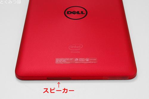 Dell Venue 8 Pro スピーカー