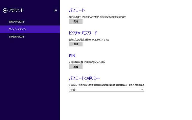 「Dell Venue 8 Pro」 サインインオプション