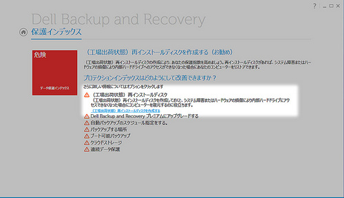 (3) 「Dell Venue 8 Pro」 再インストール用ディスク作成