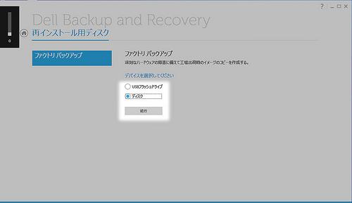 (4)「Dell Venue 8 Pro」 再インストール用ディスク作成