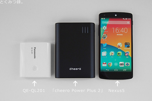 サイズ比較 cheero Power Plus 2 10400mAh 大容量モバイルバッテリー