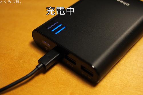 バッテリー充電中 cheero Power Plus 2 10400mAh 大容量モバイルバッテリー
