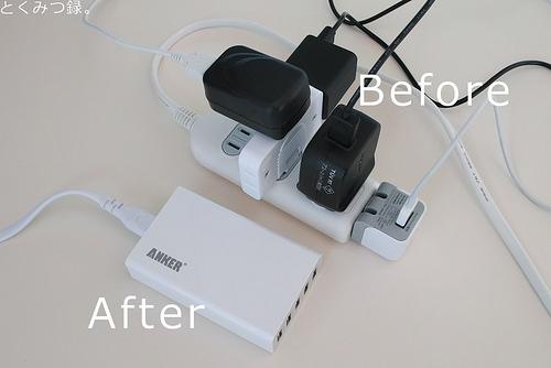 以前の環境と比較 Anker 5ポート USB急速充電器 ACアダプタ