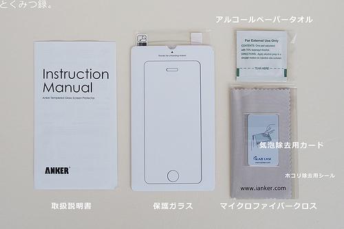 強化ガラス液晶保護フィルム-Google Nexus5用