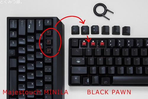 キーを交換 センチュリー BLACK PAWN