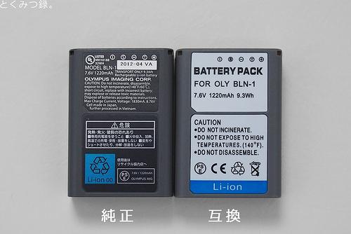 オリンパス BLN-1 互換 バッテリー の2個セット