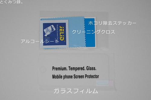 付属品 iPod touch 5世代用強化ガラスフィルム ラウンド(角丸)タイプ 硬度9H 日本語説明書付き Glass Film【クロスフォレスト「CF-GHIPT5」】