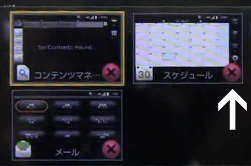 IS01 au Android名