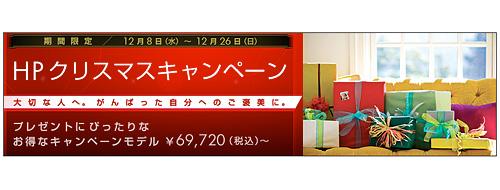HPクリスマスキャンペーン
