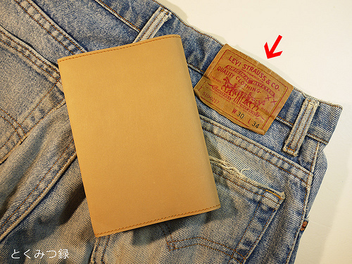無印良品、「ジーンズのラベル素材」で作った文庫本カバー