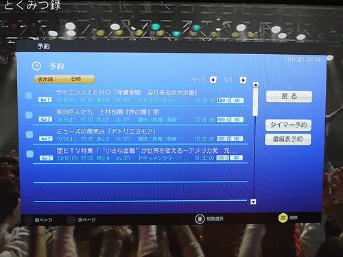 HP s5450jp 地デジ 予約画面