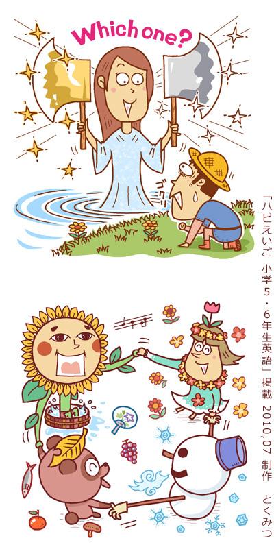 NHKテレビ ハピえいご~小学5・6年生英語