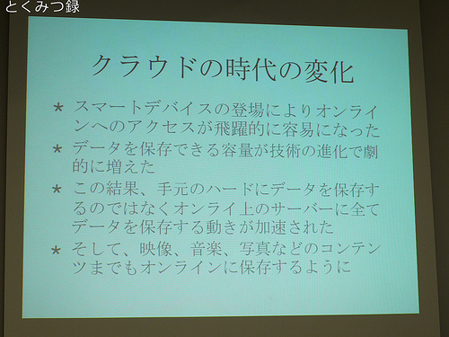 Sony Tablet イベント