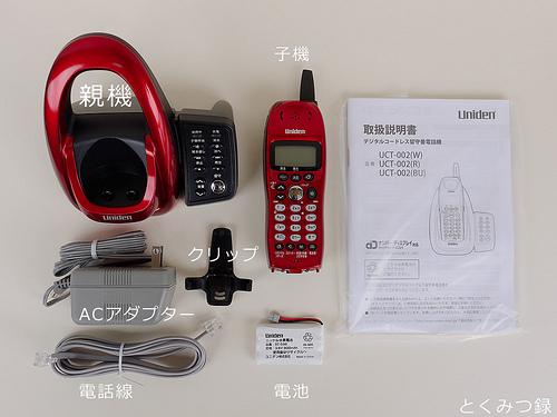 Uniden デジタルコードレス留守番電話 メタリックレッド UCT-002(R)