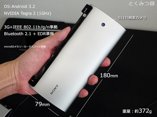 「Sony Tablet Pシリーズ」