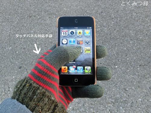 ミドリ安全 スマホ手袋 5本指全てタッチできる smarttouch 5113 手袋