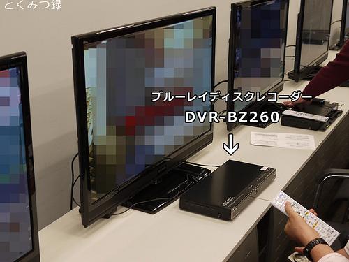 ブルーレイ DVR-BZ260