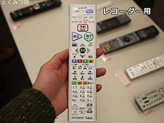DVR-BZ260 リモコン