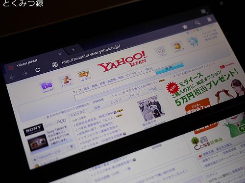 Sony Tablet Pシリーズ