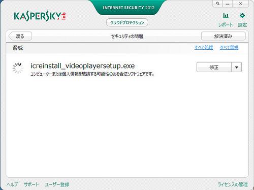icreinstall videoplayersetup