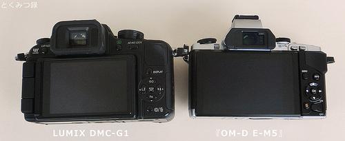 『OM-D E-M5』と『LUMIX DMC-G1』