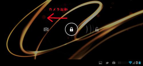Sony Tablet P ロック画面 カメラ起動