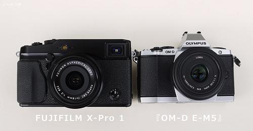 FUJIFILM X-Pro 1 『OM-D E-M5』との比較