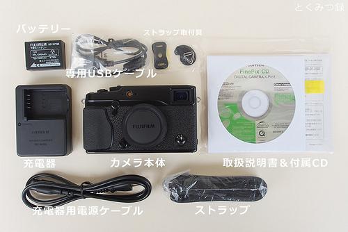 FUJIFILM X-Pro 1 付属品